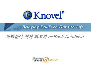 과학분야 세계 최고의 e-Book Database