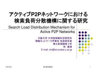 アクティブ P2P ネットワークにおける検索負荷分散機構に関する研究