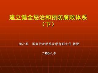 建立健全惩治和预防腐败体系(下)