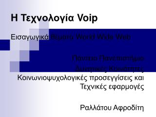H  Τεχνολογία  Voip