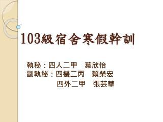 103 級宿舍寒假幹訓