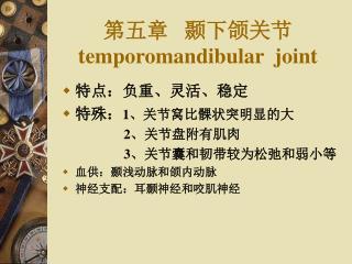 第五章 颞下颌关节 temporomandibular joint