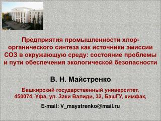 В. Н. Майстренко Башкирский государственный университет,