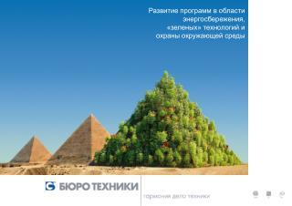 Развитие программ в области энергосбережения, «зеленых» технологий и охраны окружающей среды