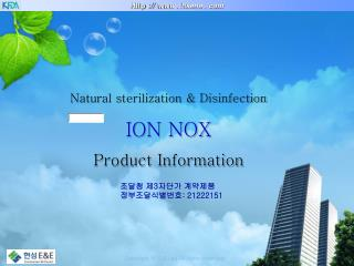 Natural sterilization & Disinfection ION NOX Product Information