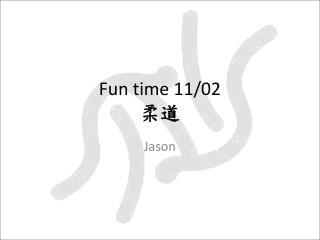 Fun time 11/02 柔道