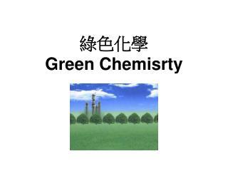 綠色化學 Green Chemisrty