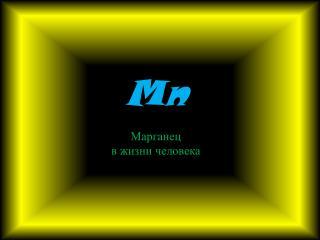 Mn Марганец в жизни человека