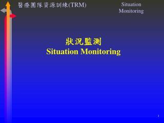 狀況監測 Situation Monitoring