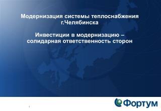 Модернизация системы теплоснабжения г.Челябинска Инвестиции в модернизацию –