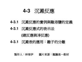 4-3 沉澱反應
