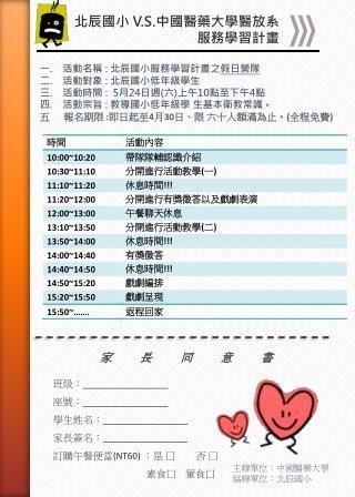 北辰國小 V.S. 中國醫藥大學醫放 系 服務 學習計畫