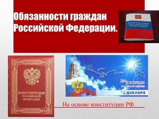 Обязанности граждан Российской Федерации.