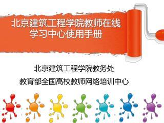北京建筑工程学院教师在线学习中心使用手册