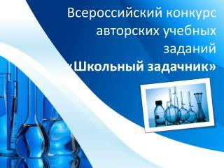 Всероссийский конкурс авторских учебных заданий « Школьный задачник»