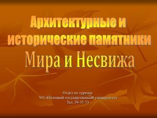 Отдел по туризму УО «Полоцкий государственный университет» Тел. 59-37-73