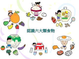 認識六大類食物