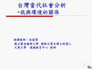 台灣當代社會分析 - 我與環境的關係
