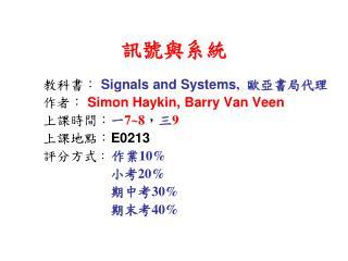 訊號與系統