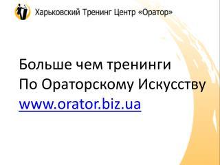 Больше чем тренинги По Ораторскому Искусству orator.ua