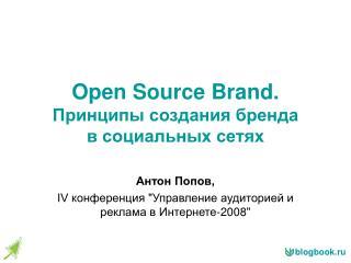 Open Source Brand. Принципы создания бренда в социальных сетях
