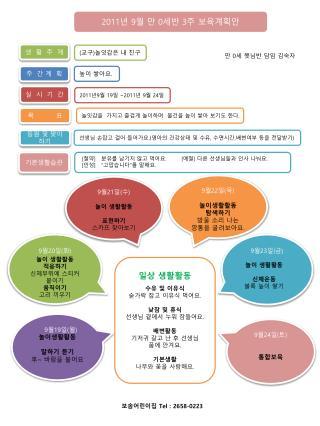 2011 년 9 월 만 0 세반 3 주 보육계획안