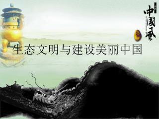 生态文明与建设美丽中国