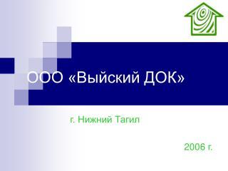 ООО «Выйский ДОК»