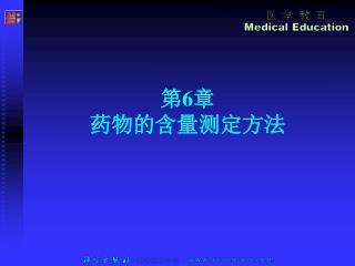 第 6 章 药物的含量测定方法