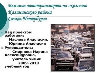 Влияние автотранспорта на экологию Калининского района Санкт-Петербурга