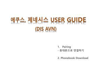 Pairing - 휴대폰으로 연결하기 2. Phonebook Download