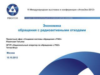 Проектный офис «Создание системы обращения с РАО» Ракитская Татьяна