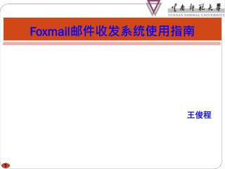 Foxmail 邮件收发系统使用指南