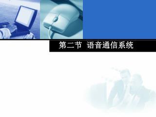 第 二 节 语音通信系统