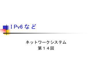 I Pv6 な ど