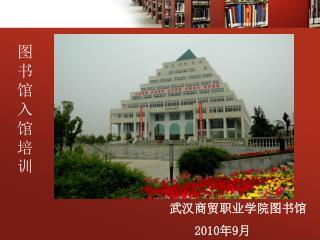 武汉商贸职业学院图书馆 2010 年 9 月
