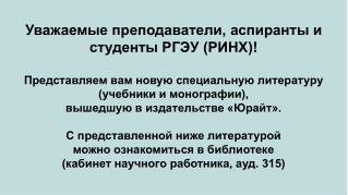 Уважаемые преподаватели, аспиранты и студенты РГЭУ (РИНХ)!