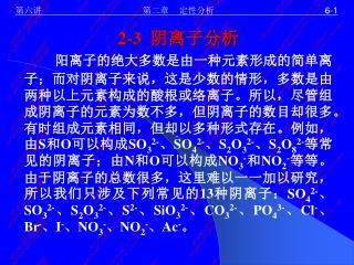 2-3   阴离子分析