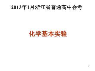 2013 年 1 月浙江省普通高中会考