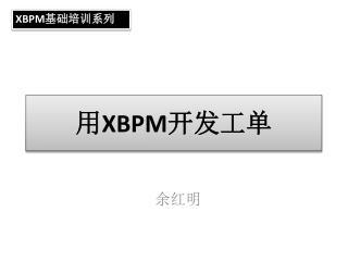 用 XBPM 开发工单