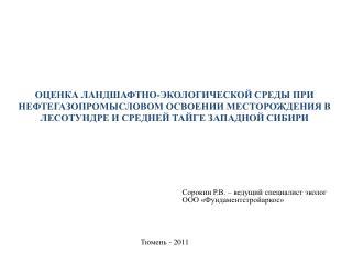 Сорокин Р.В. – ведущий специалист эколог ООО «Фундаментстройаркос»