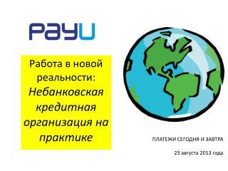 Работа в новой реальности: Небанковская кредитная организация на практике