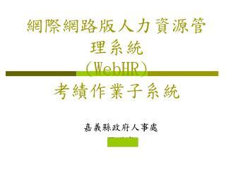 網際網路版人力資源管理系統 (WebHR) 考績作業子 系統