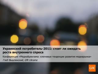 Украинский потребитель-2011: стоит ли ожидать роста внутреннего спроса