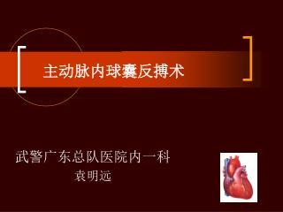 主动脉内球囊反搏术