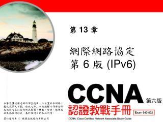 網際網路協定 第 6 版 (IPv6)