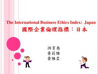 The International Business Ethics Index: Japan 國際企業倫理指標:日本