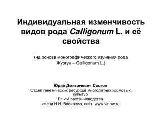 Юрий Дмитриевич Сосков Отдел генетических ресурсов многолетних кормовых культур