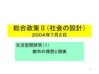 総合政策 Ⅱ (社会の設計) 2004年7月2日