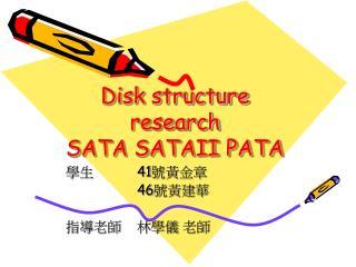 Disk structure research SATA SATAII PATA